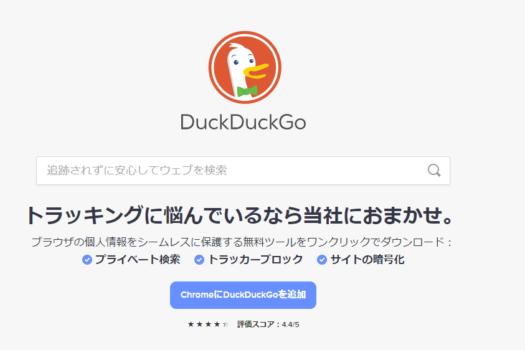 DuckDuckGoが人気に